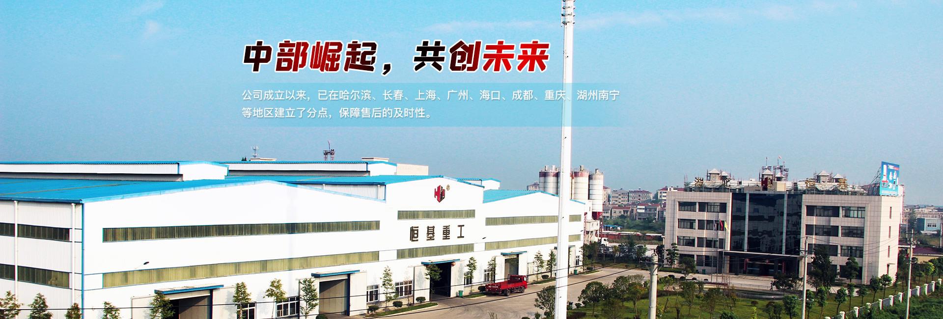 恒基重工(鄂州市恒基智能装备制造有限公司)是一家高新技术企业,也是中国重型矿山机械生产出口基地。