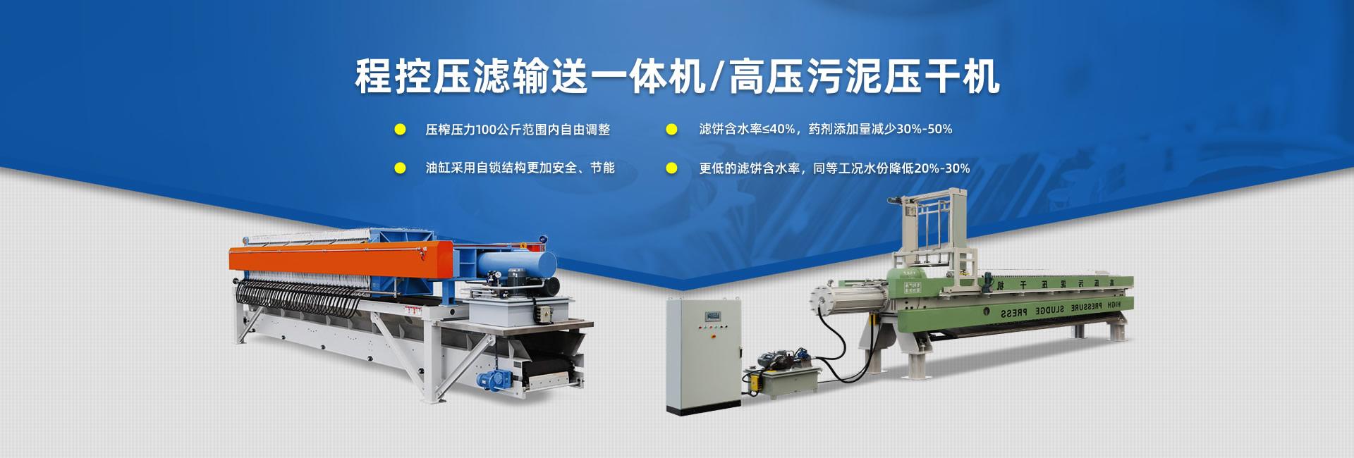 程控壓濾輸送一體機、高壓污泥壓干機