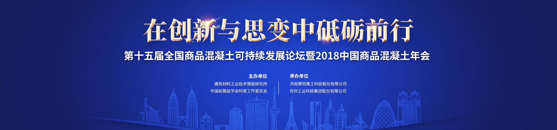 2018第十五届全国商品混凝土可持续发展论坛暨2018中国商品混凝土年会