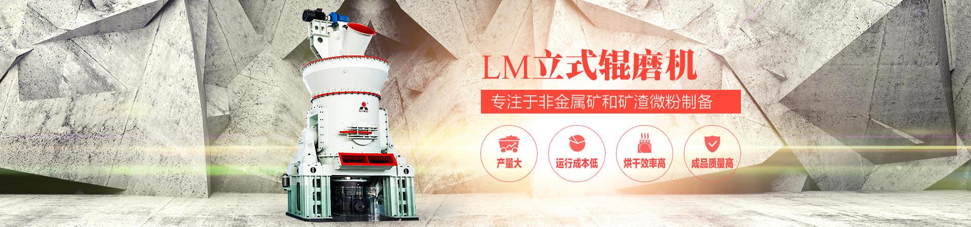 LM立式辊磨机专注于非金属矿和矿渣微粉制备