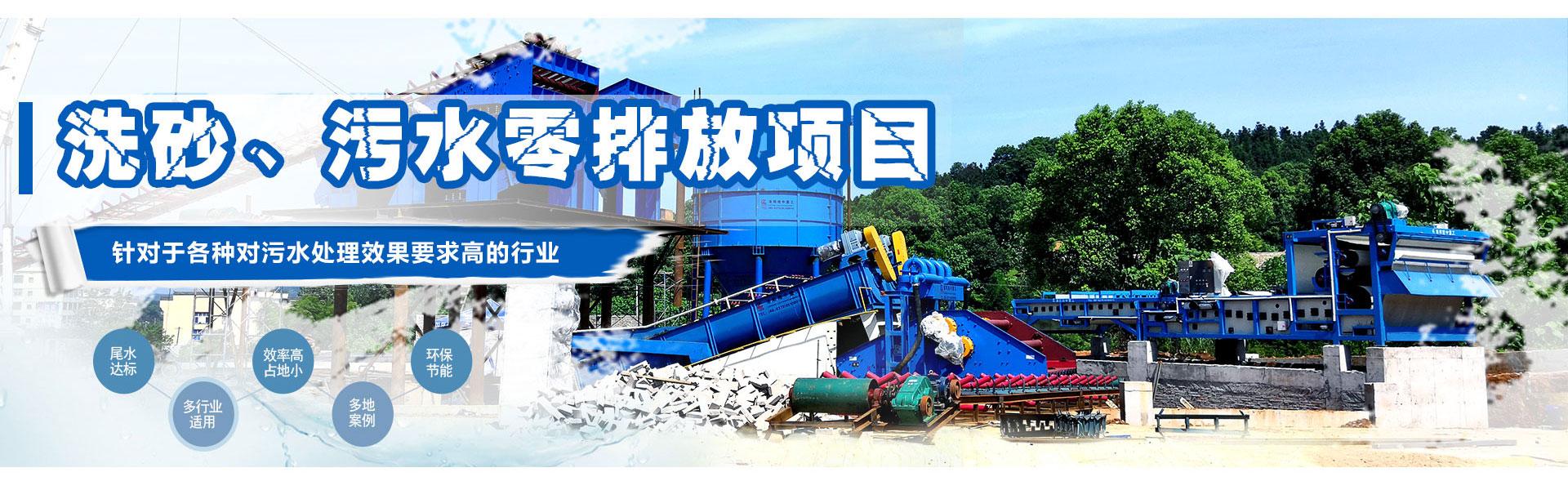 洗砂、污水零排放系统