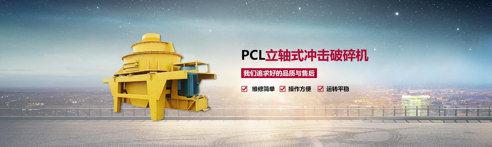 秦星重工PCL立轴冲击式破碎机