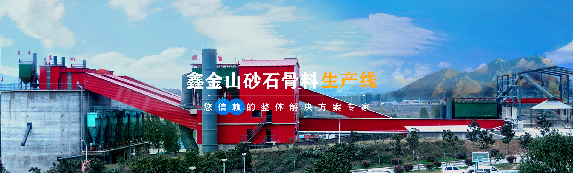 鑫金山砂石骨料生产线