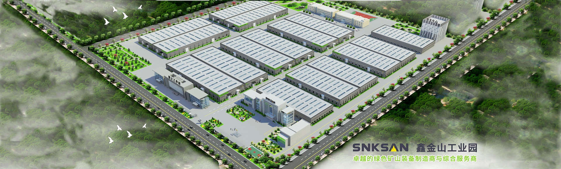 枣庄鑫金山智能装备有限公司绿色矿山装备制造商与综合服务商