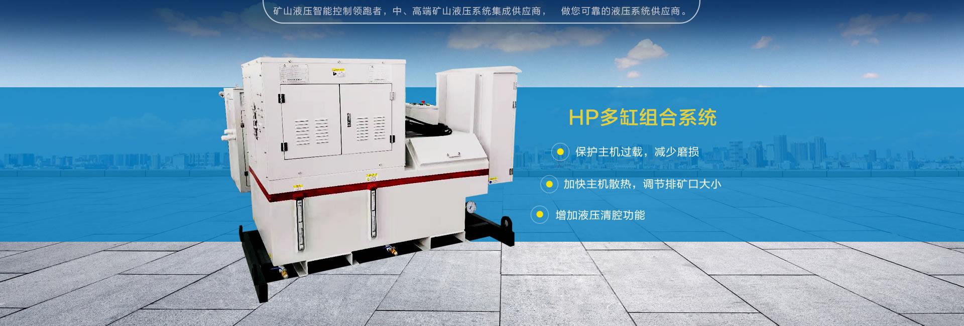 HP多缸组合液压系统