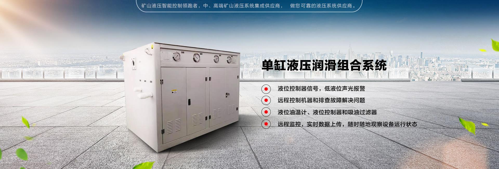 单缸液压润滑组合系统